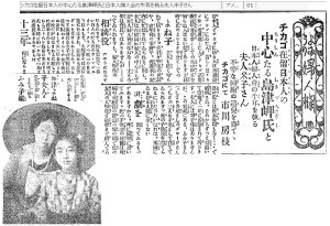 Yone Shimadzu1